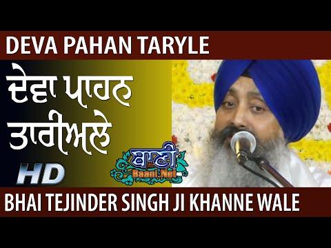 Deva-Pahan-Taryle-Bhai-Tejinder-Singh-Ji-Khanne-Wale-26dec2019-Delhi