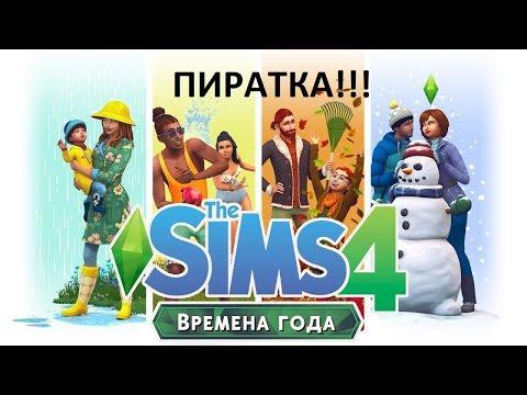 The Sims 4 Времена года и все остальные дополнения. Пиратка без вирусов, работает на 100%