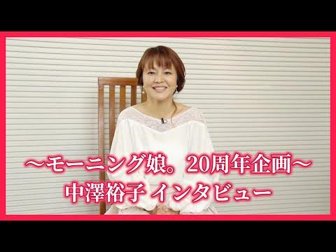 #13. 中澤裕子 インタビュー~モーニング娘。20周年企画~ [アプカミ#105~106より抜粋]