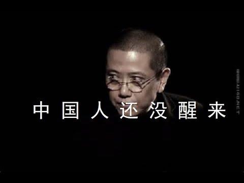 陈丹青:中国人还没有醒来 最大的信仰就是活下去!