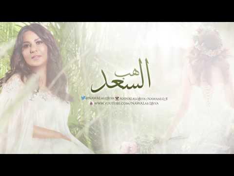 fdbf46348 تحميل أغنية زفة لا إله إلا الله الف الصلاه احلى عروس فطومه – Music 2017