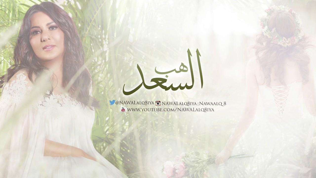 نوال الكويتيه هب السعد Cq Youtube