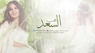نوال الكويتيه - هب السعد | CQ