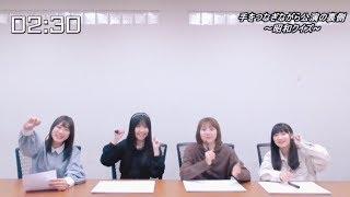 「手をつなぎながら」公演の袋とじ映像をお届け。 濃いメンバーの味のある映像をお届けします! 【SKE48 LIVE!! ON DEMAND】にて、劇場公演を生配信+アーカイブ配信 ...