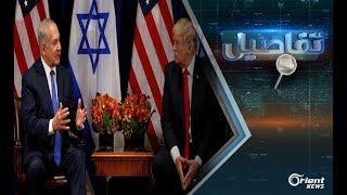 بماذا وعد ترامب نتنياهو حول إيران في سوريا ؟