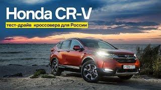 Honda CR-V: тест-драйв кроссовера для России