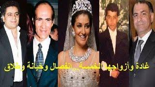 غادة وأزواجها الخمسة انفصال وخيانة وطلاق والثاني يشبه والدها فتزوجته