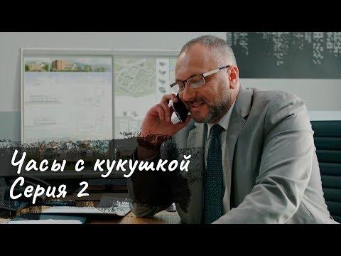 ЧАСЫ С КУКУШКОЙ. Серия 2