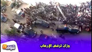 وزان ترفض الإرهاب