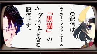 ~読了小説語り倒しトークバラエティ~ 『ネタバレ』 【第四節】 エドガ・A・ポー/著 「黒猫」