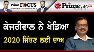 Prime Focus ⚫ (493) || Kejriwal announces free travel for women in Delhi Metro, DTC buses