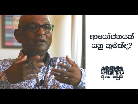 What is Equity Investment & Impact Investing [ SINHALA ] - Interview With Chandula Abeywickrema