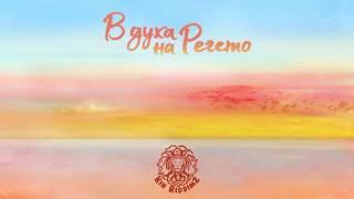 В духа на регето - Българска роза / V duha na regeto - Bulgarska roza (Official Audio)