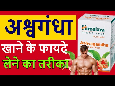 Benefits of Ashvagandha |अश्वगंधा के फ़ायदे |Himalaya Ashvagandha Review in Hindi