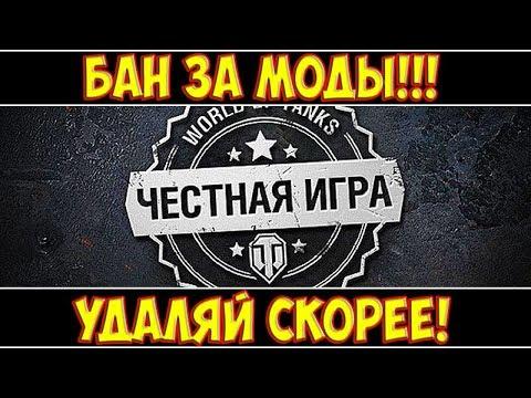 БАН ЗА МОДЫ - УДАЛЯЙ СКОРЕЕ!