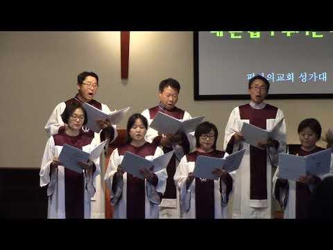 180603 내 손 잡아 주시는 주님 Choir