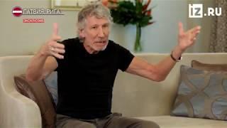 Роджер Уотерс рассказал о фейках «Белых касок»