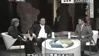 太极密码——石明弟子萧维佳谈太极凌空劲