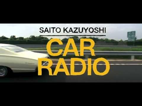 斉藤和義 - カーラジオ [Music Video Short ver.]