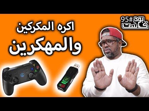سر كره الشركات للاعبين البي سي PC العرب (على الجرح)😬