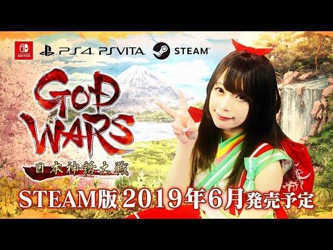 『GOD WARS 日本神話大戦』Steam版PV1