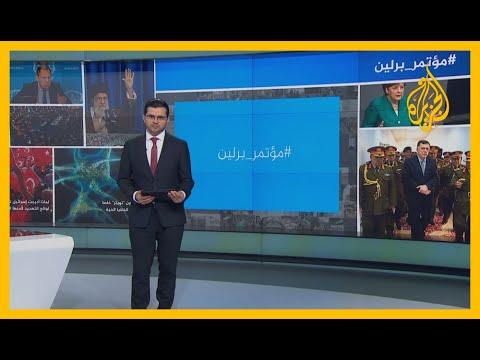 ???? مؤتمر برلين.. ماذا يتوقع الليبيون؟