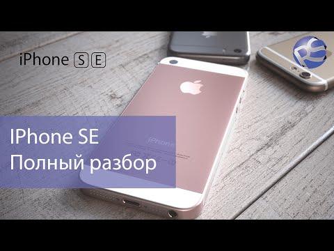 😎📱Разбираем #iPhone #SE по винтикам!