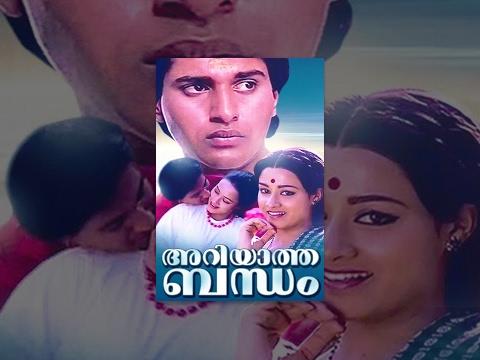 Malayalam Full Movie | Ariyaatha Bandham | Romantic Classic movie | Sujatha, Rahman movies