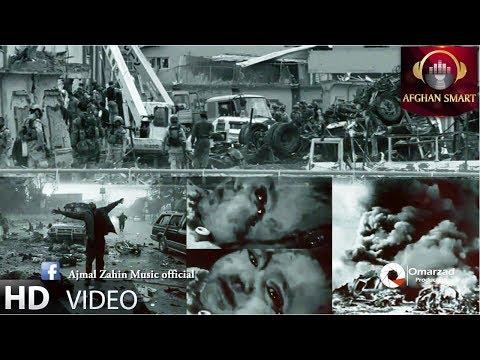 Ajmal Zahin - Kabul Geryan اجمل ذهین - کابل گریان OFFICIAL VIDEO