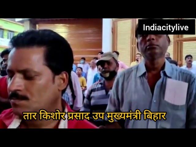 # उप मुख्यमंत्री बिहार तार किशोर प्रसाद द्वारा कटिहार में पथ का शिलान्यास  विभिन्न योजना की जानकारी
