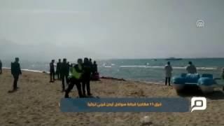 مصر العربية | غرق 11 مهاجرا قبالة سواحل آيدن غربي تركيا