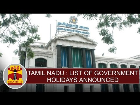 Tamil Nadu : List of Government holidays announced | Thanthi TV