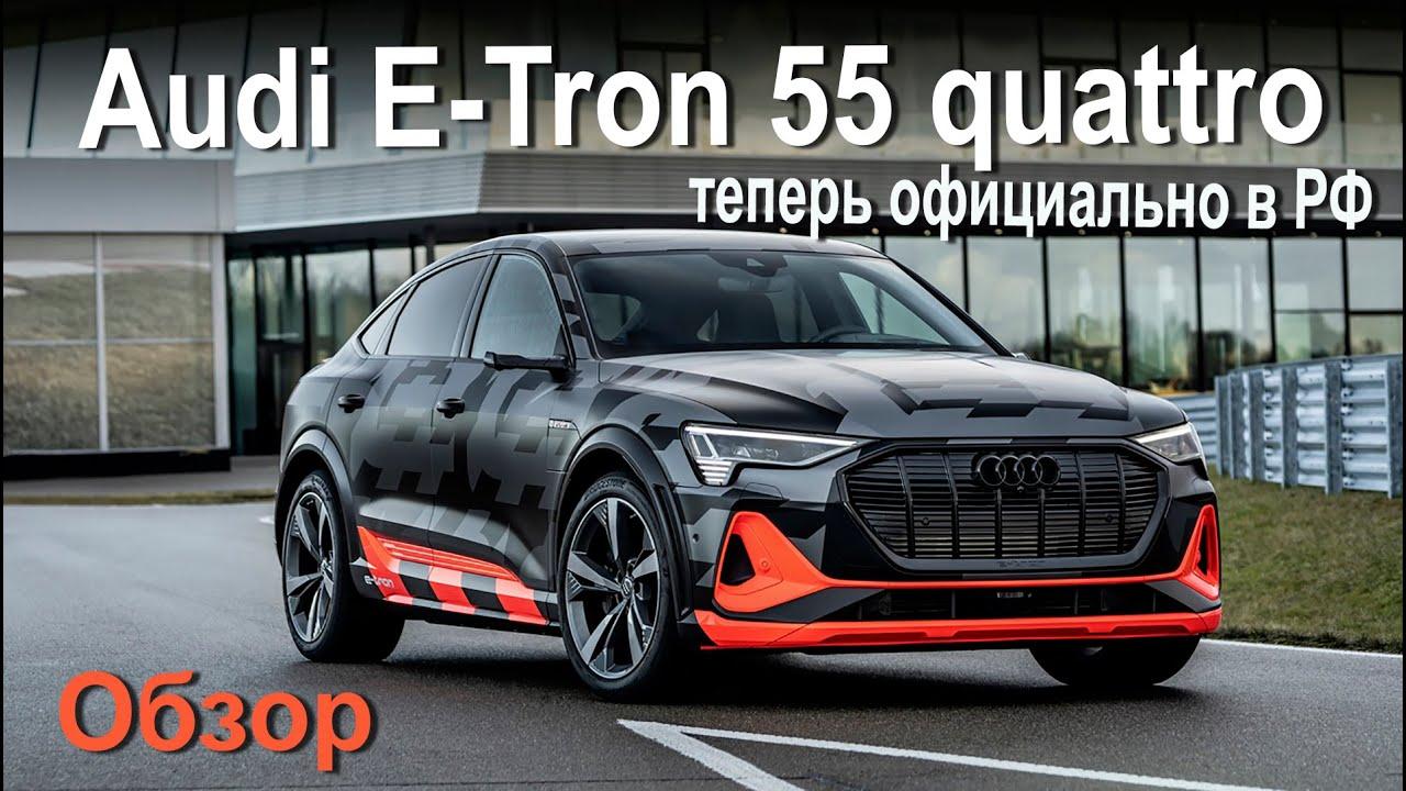 Обзор Audi E-Tron 55 quattro   Теперь официально продается в РФ    Комплектации и проблемы