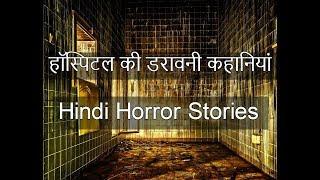 Hospital Horror Stories in Hindi. हॉस्पिटल की डरावनी कहानियां. Hindi Horror Stories
