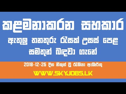 Nation Trust Bank Sri Lanka Banku Akka