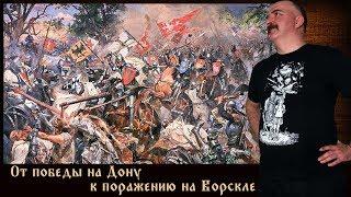 От победы на Дону к поражению на Ворскле. Клим Жуков. Трансляция