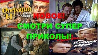 НОВОЕ! Смотри супер приколы на Советские комедии!