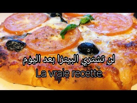 البيتزا-الأصلية-و-السر-الي-يخليها-تجيك-كيما-متاع-الشارع-recette-de-la-vraie-pizza