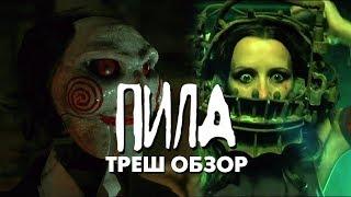 Треш Обзор Фильма ПИЛА: ИГРА НА ВЫЖИВАНИЕ (2004)