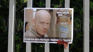 Акция посвященная памяти Олеся Бузины