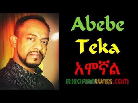 Abebe Teka   Amognal አሞኛል New Hot Ethiopian Music 2014