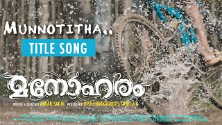 Munnottitha Title Song | Manoharam | Vineeth Sreenivasan | Anvar Sadik | Sanjeev T | Joe Paul