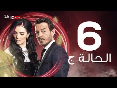 El Hala G Series / Episode 6 - مسلسل الحالة ج - الحلقة السادسة