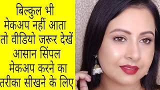 ईद मेकअप ऐसे करें| Step by step makeup tutorial for beginners & Hacks|Kaur tips