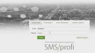 Массовая смс рассылка с помощью импорта базы контактов(Массовая смс рассылка с помощью импорта базы контактов Агентство мобильного маркетинга SMS - http://www.smsprofi.ru..., 2014-04-25T09:45:31.000Z)