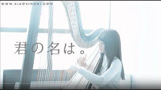 ?的名字KiminoNawa_Yourname_火花_スパークル (harp cover)