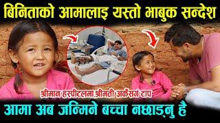 बिनिता कुमालको आमालाई यस्तो भावुक सन्देश ।। आमा अब जन्मिने बच्चालाई नछाड्नु है … Binita kumal Gulmi