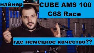 Cube AMS 100 C68 Race - обзор современного найнера от ШУМа и Veloline
