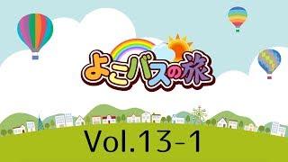 よこバスの旅Vol.13-1