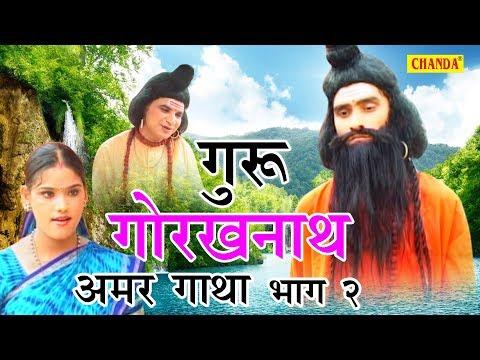 Guru Gorakh Nath Amar Gatha Part 2 | गुरु गोरख नाथ अमर गाथा भाग 2 | P. Bhupendar | Sursatyam Music